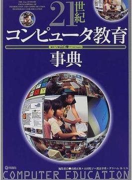 21世紀コンピュータ教育事典