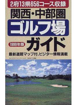 関西・中部圏ゴルフ場ガイド 1999年版