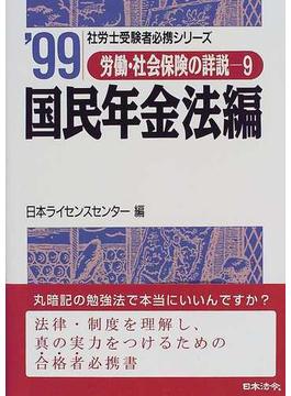 労働・社会保険の詳説 11年版 9 国民年金法編