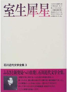 石川近代文学全集 3 室生犀星