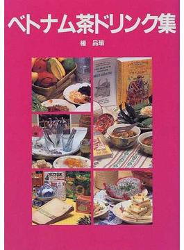 ベトナム茶ドリンク集