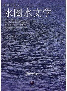 水圏水文学