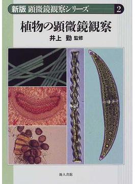 植物の顕微鏡観察