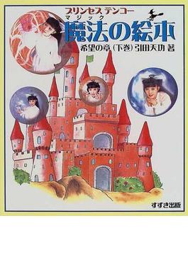 プリンセステンコー魔法の絵本 下巻 希望の章