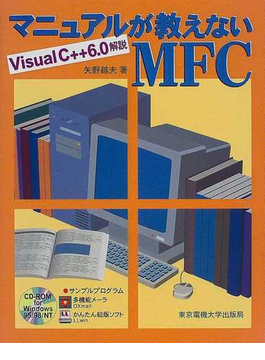 マニュアルが教えないMFC Visual C++6.0解説