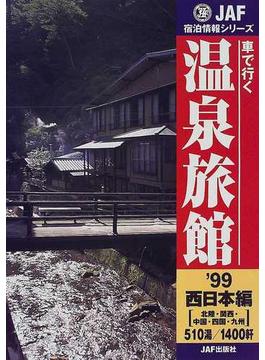 車で行く温泉旅館 '99西日本編 北陸・関西・中国・四国・九州