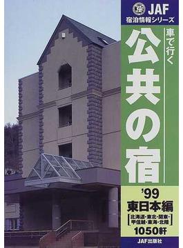 車で行く公共の宿 '99 東日本編 北海道・東北・関東・甲信越・東海・北陸