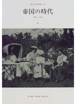帝国の時代 1875−1914 2