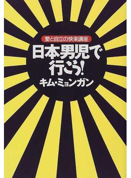 日本男児で行こう! 愛と自立の快楽講座