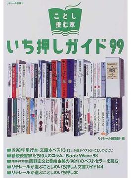 ことし読む本いち押しガイド 99