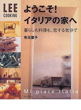 ようこそ!イタリアの家へ 暮らしも料理も、恋する気分で Mi piace Italia