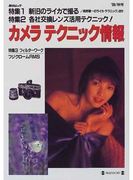 カメラテクニック情報 '98/秋号 新旧ライカで撮る/交換レンズ・テクニック(毎日ムック)