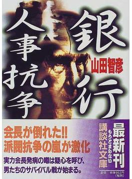 銀行人事抗争(講談社文庫)