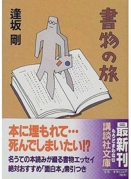 書物の旅(講談社文庫)