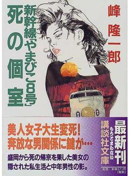 新幹線「やまびこ8号」死の個室(講談社文庫)