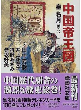 中国帝王図(講談社文庫)