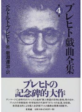 ブレヒト戯曲全集 第4巻