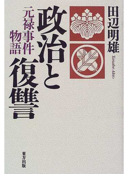 政治と復讐 元禄事件物語