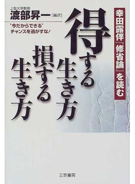 得する生き方損する生き方 幸田露伴『修省論』を読む