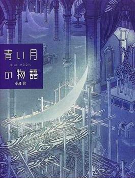 青い月の物語 Blue moon
