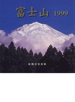 富士山1999 紅陽会写真集