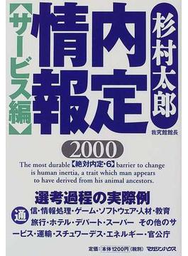 内定情報 2000サービス編