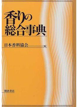 香りの総合事典