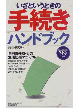 いざというときの手続きハンドブック 1999年版