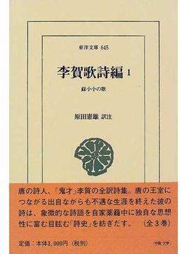 李賀歌詩編 1 蘇小小の歌(東洋文庫)