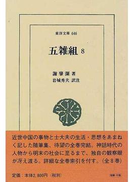 五雑組 8(東洋文庫)
