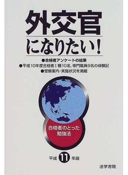 外交官になりたい! 合格者のとった勉強法 平成11年版