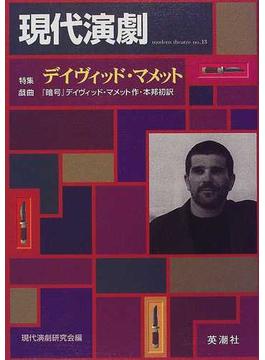 現代演劇 No.13 特集デイヴィッド・マメット