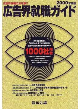 広告界就職ガイド 2000年度版