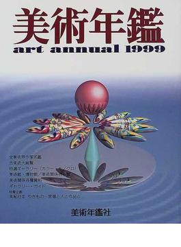 美術年鑑 1999