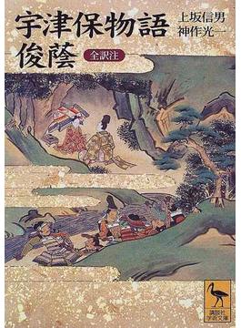 宇津保物語・俊蔭(講談社学術文庫)