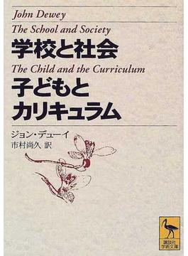 学校と社会・子どもとカリキュラム(講談社学術文庫)