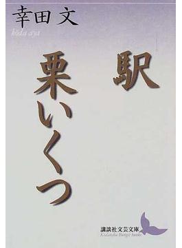 駅・栗いくつ(講談社文芸文庫)
