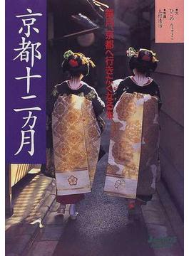 京都十二ヵ月 毎月、京都へ行きたくなる本