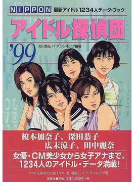 NIPPONアイドル探偵団 最新アイドル1234人データ・ブック '99