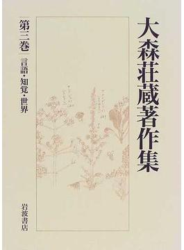大森荘蔵著作集 第3巻 言語・知覚・世界