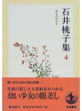 石井桃子集 4