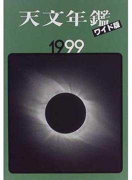 天文年鑑 ワイド版 1999年版