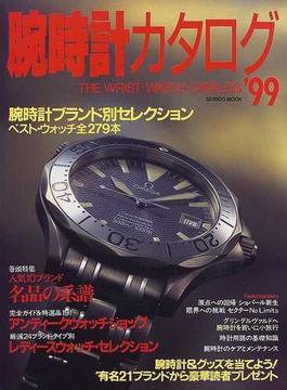腕時計カタログ '99