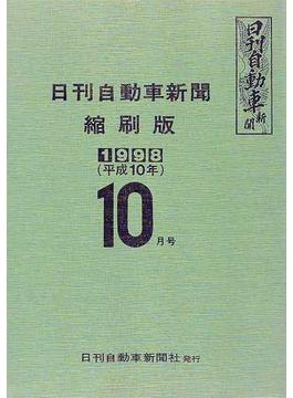 日刊自動車新聞縮刷版 平成10年10月号