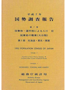 国勢調査報告 平成7年 第7巻 第1部 従業地・通学地による人口 2 就業者の職業(大分類) 北海道・東北・関東