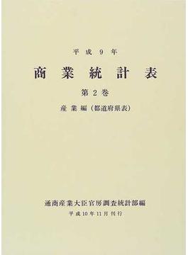 商業統計表 平成9年第2巻 産業編(都道府県表)