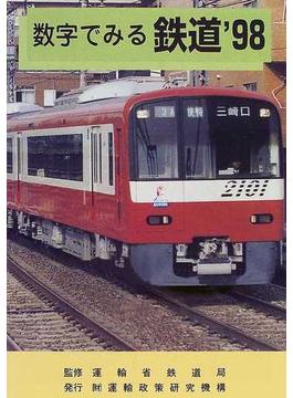 数字でみる鉄道 1998年版