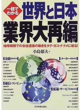 一目でわかる世界と日本業界大再編 地球規模での合従連衡の動きをタテ・ヨコ・ナナメに斬る!