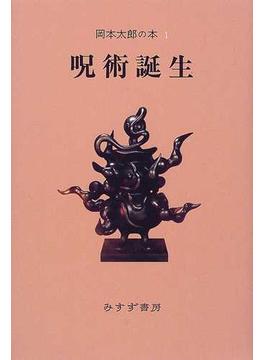 岡本太郎の本 1 呪術誕生