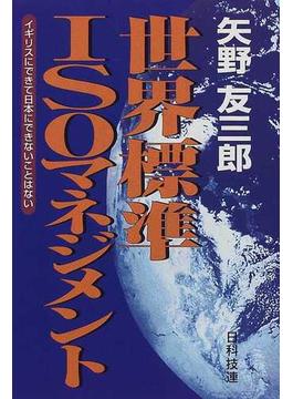 世界標準ISOマネジメント イギリスにできて日本にできないことはない